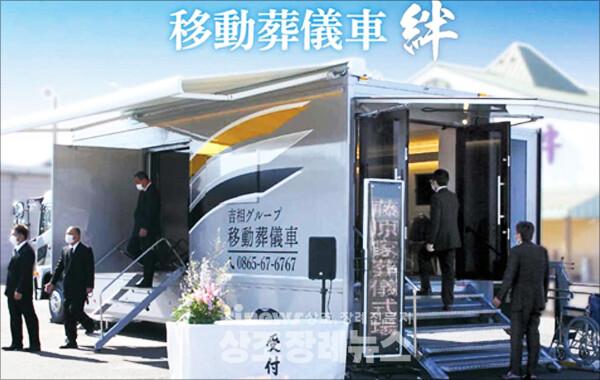 일본이 선보인 이동식 장례차량.